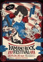 HAMANO ROCK FESTIVAL 2019(ハマフェス)