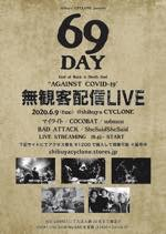 "69DAY~AGAINST COVID19~ ""ロックが足りねぇ〜!!"""
