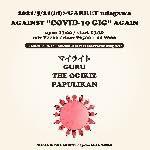 """マイライト& GARRET udagawa pre.AGAINST """"COVID-19 GIG"""" AGAIN"""