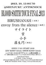 小手企画~BLOOD SMITH TOUR2013~※ファイナル