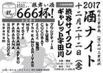 鈴木工業企画(有)永心工業提供 2017酒ナイト